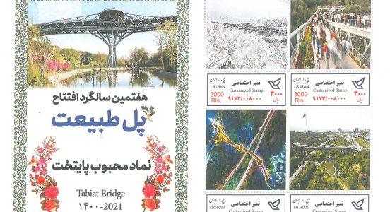 رونمایی از تمبر پل طبیعت در هفتمین سالروز افتتاح پل